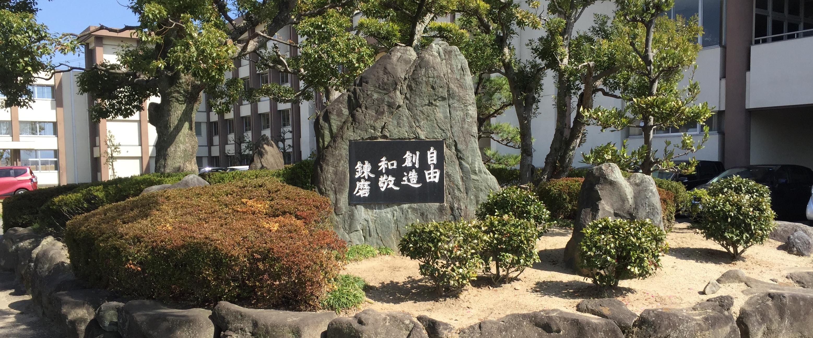 愛知県豊明市立沓掛中学校