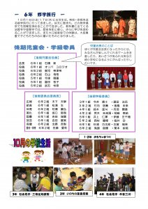 sinbun6-2.jpg