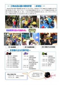 sinbun7-2.jpg