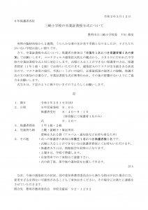 misaki20200312.jpg