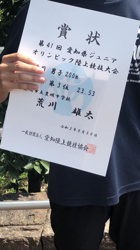 陸上 ジュニア オリンピック 愛知 県